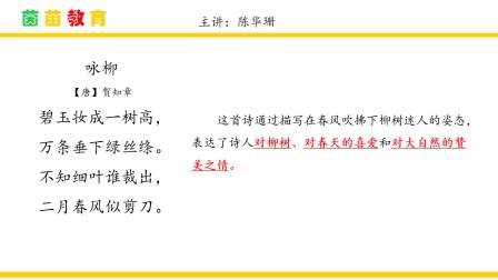 部编版新版人教版二年级下册语文《古诗二首》, 同步视频