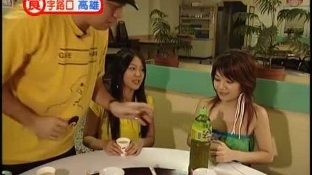 周日八点党食字路口 2005 高雄 许玮伦 梁静茹 卓文萱