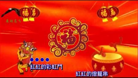 新年舞曲-红红火火总是年