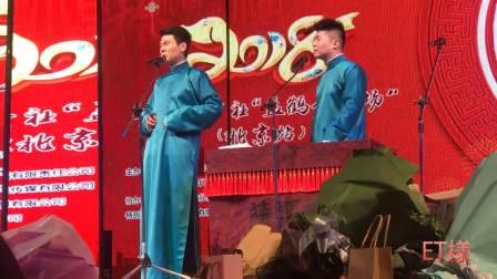 180128 北京金沙剧场 孟鹤堂 周九良 相声专场之 瞧这一家子