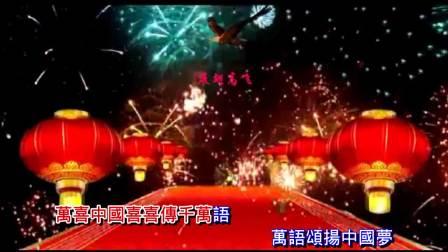 新年舞曲-万喜中国喜