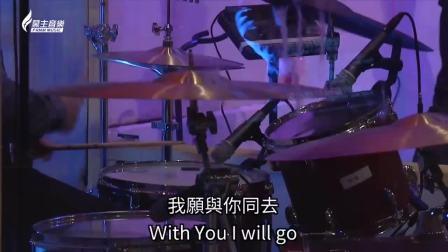 引我共舞 Dance with me [現場版] 張瑋牧師