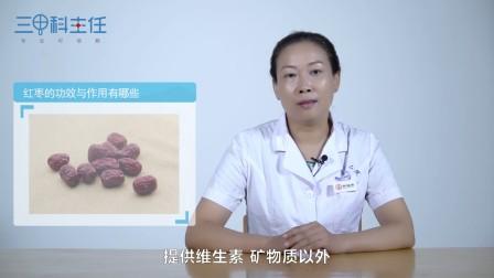 红枣的功效与作用有哪些?