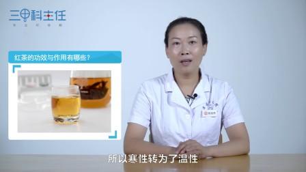红茶的功效与作用有哪些?