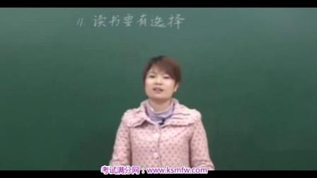 读书要有选择苏教版六年级语文下册张梅名师课堂全28讲 1.56G