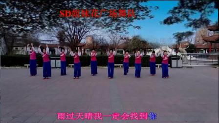 SD姐妹花广场舞队  心上的罗加  编舞 饶子龙才 视频制作薇薇