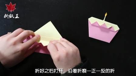折纸: 折迷你小蛋糕