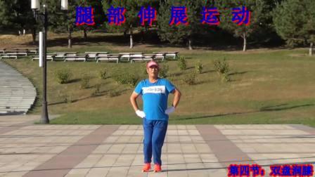 大美龙江健身操官方网站【第21套】第12节-腿部伸展运动-第4节:双盘润膝《16拍》