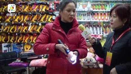 中国网上市场【中网TV、COTV】发布: 义乌艾美斯电器孙巧琴商行