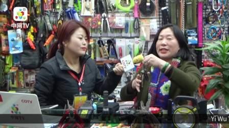 中国网上市场【中网TV、COTV】发布: 义乌亿迪户外用品吴群芳商行