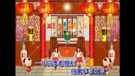 新年舞曲-新春大吉