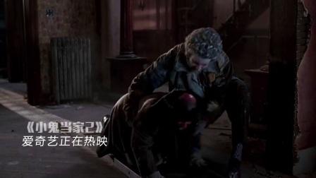 小鬼当家2(片段)俩小贼自作聪明偷着乐 笑着笑着却哭了