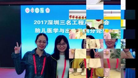 2017年深圳市妇幼保健院实习生花絮
