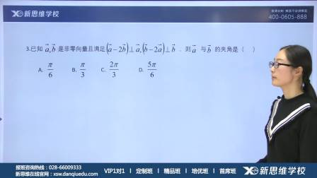 新思维高考数学极速秒杀第九讲 用数形结合方法解决平面向量问题 董梦雪