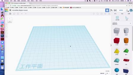 123D TinkerCad 3D打印课程【002】熟悉软件界面,创造自己的第一个3D作品