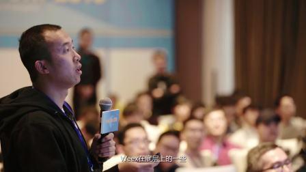 蜕变 WeexConf 2018 现场花絮
