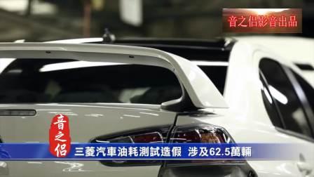 日本汽车油耗作假(三菱汽车),你的车索赔了吗?