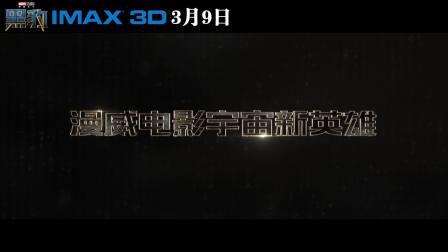 黑豹 IMAX预告片