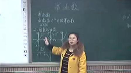 人教版数学高一《幂函数》教学视频,董琪