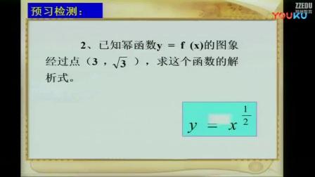 人教版数学高一《幂函数》教学视频,李晴