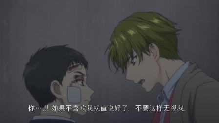 [BOOKCUBE] <别人的BL漫画> 动画片 – prologue