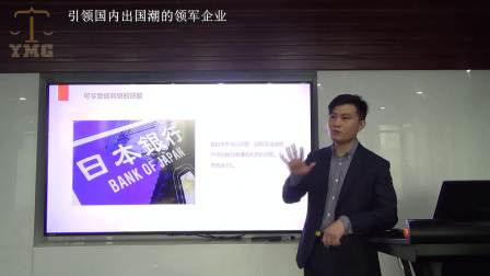 YMG日本移民说明会2018.1.6