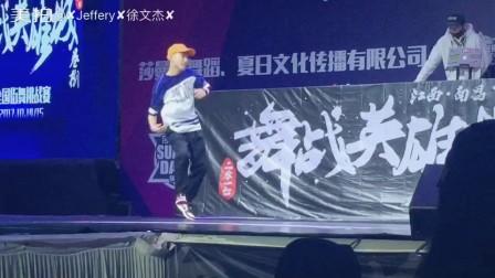 舞战英雄城 全国街舞挑战赛 hiphop 1V1 32-16徐文杰 VS??