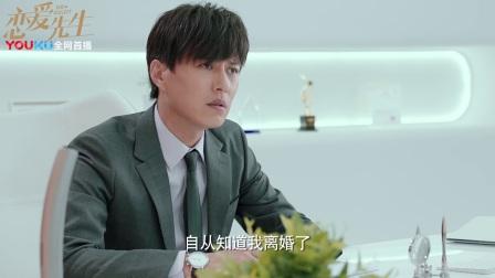 《恋爱先生》【靳东CUT】35 顾遥提出让程皓陪自己去找房子