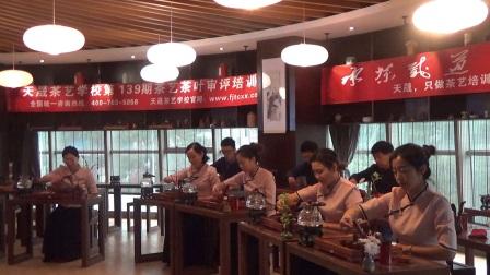 天晟茶道培训第139期集体台湾十八道茶艺表演