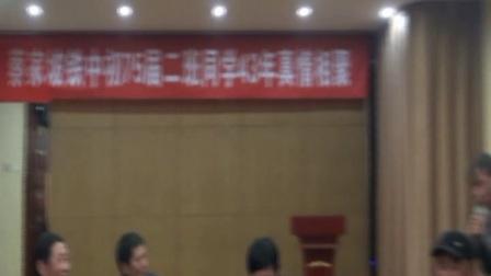 蔡家坡铁中同学聚会