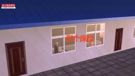 3D还原河南养老院大火现场