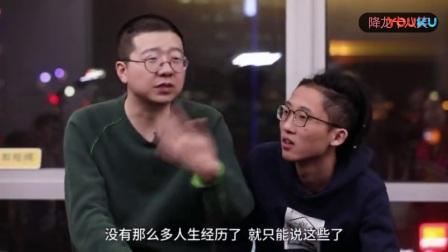 池子和李诞接受采访搞笑不断, 记者都被他俩怼得哑口无言