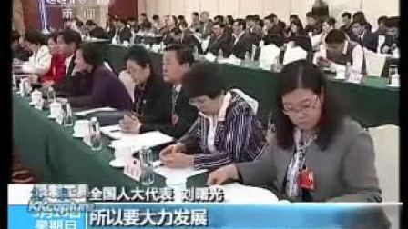 两会新闻直播间采访王志中董事长
