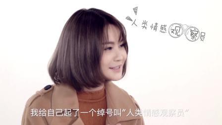 艾莱依第一阶段采访视频