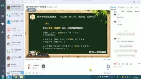 路得老师日语助词系列课程1-表示场所的助词