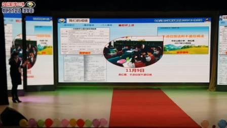 【教育教学】中央公园小学2017秋数学组教研总结