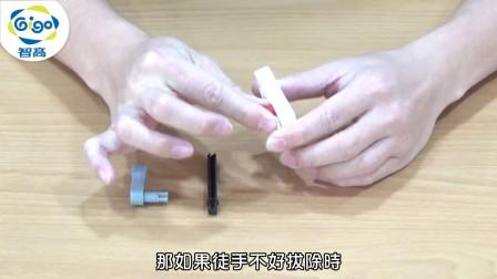 Gigo智高-小技巧3.轴扣键