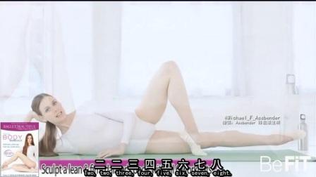 美丽芭蕾-大腿内侧肌肉塑型
