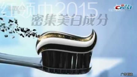 佳洁士3D炫白微米碳牙膏2018广告(鹿晗代言)
