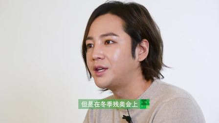 2018平昌 宣传大使 张根硕 的采访视频!【2018年冬季奥林匹克运动会】
