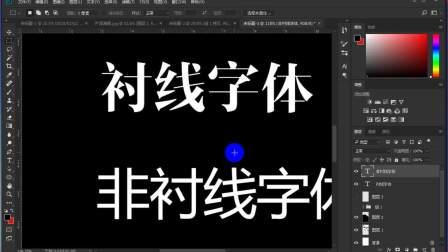 【平面设计】CDR/PS基础教程 排版设计 海报设计 字体设计 logo设计
