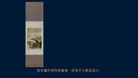 黄简讲书法:四级课程格式29 立轴2﹝自学书法