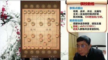 【学理象棋】棋校教练教学20180117_194325