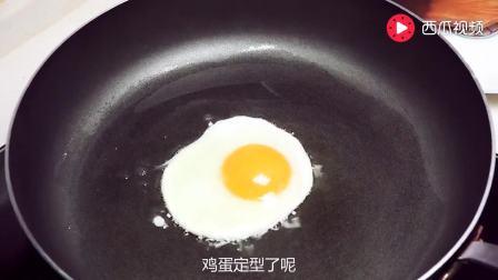 教大家一个煎荷包蛋软嫩完整的做法, 很简单一看就会, 还熟的快!