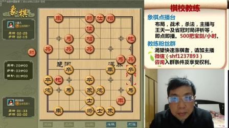 【学理象棋】棋校教练教学20180123_071416