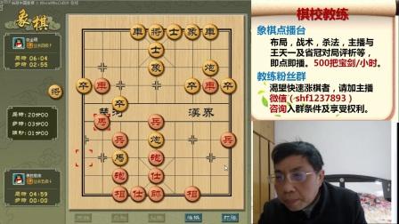 【学理象棋】棋校教练教学20180123_091023