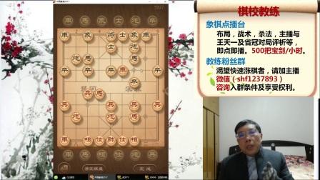 【学理象棋】棋校教练教学20180128_191118