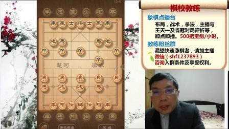 【学理象棋】棋校教练教学20180127_191349