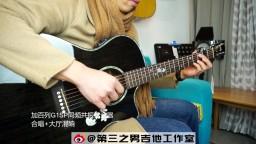《八丈刈安》——加百列G1SP加震吉他试听