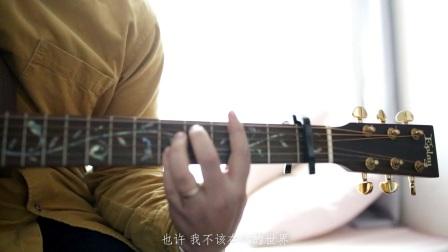 等你下课 吉他弹唱